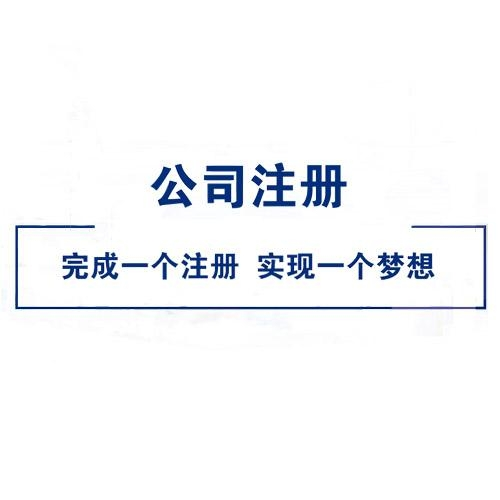 星禾帮您注册公司