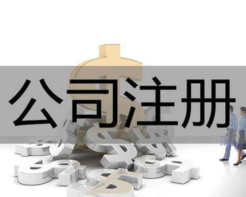 彭州公司注册